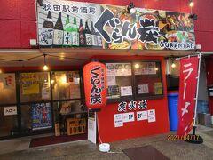 夕食は、ふくじゅのそばにある居酒屋・ぐらん炭です。雨です。秋田・市民市場では結局、いぶりがっこを買った程度です。