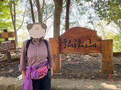 弘法山に着きました。