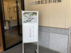 弘法の湯の隣に宮永岳彦記念美術館がありました。