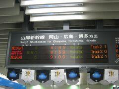 2011年2月19日(土) 新大阪駅8時59分発の山陽新幹線「ひかりレールスター551号」で、まずは博多を目指します。