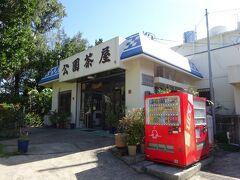 真珠店から約200m、店の裏に無料駐車場がある「公園茶屋」へ。 店名は覚えてはいませんでしたが、この周辺で八重山そばを食べたことははっきり覚えていて、創業は50年以上前のお店なので、たぶんここで八重山そばを食べたと思います。お店の外観は、まさしく沖縄の食堂です。