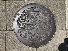 なので、大磯町(まち)のマンホールは東海道松並木と湘南の海。