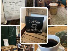 コーヒー豆屋のスペースで一服~旅先でのオシャベリは妙に楽しい…オヤジーでも ♫