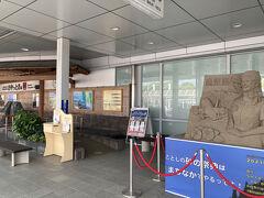 鹿児島空港到着。 足湯に浸かります。