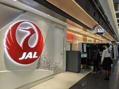 空路はJAL。羽田第1ターミナル北ウイングに到着。