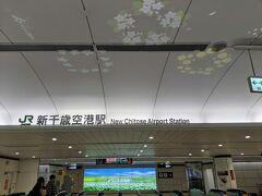 地下の新千歳空港駅に移動。天井の照明が春仕様になってました。