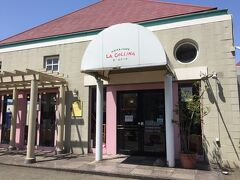 ラ・コリーナというイタリアン料理店でランチ。