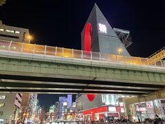 大阪・難波の複合レジャー施設『ナンバヒップス』の写真。  色が変わります。  その先を眺めると・・・。
