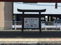 帰りはJR二日駅から帰ります。 駅名表示がこってますね。