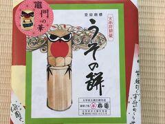 参道に戻って「梅園」へ。 職場へのお土産「東風梅」というおまんじゅうを買うつもりでしたが 鬼滅柄の「うその餅」1480円を発見。 個数限定だそうです。