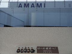<奄美空港> 「いもーれ奄美へ」の歓迎と共に3日間よろしくお願いします♪