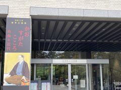 この日は石川県立美術館へ。