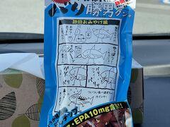 日本平で休憩したときに購入したおやつです。  味は、ふりかけをそのまま食べてる感じかな~。ご飯が欲しくなる味でした!(^_^;)。