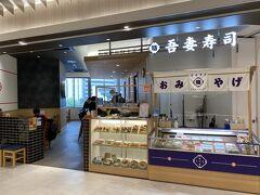 今回はこちらの2階にある吾妻寿司さんへ。 創業明治45年の老舗の味が駅ナカで楽しめちゃいます。 早速店内へ。