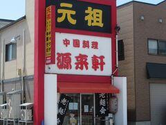 10:40   駅から徒歩5分、喜多方ラーメンの元祖「源来軒」ヘ。 10:30開店なのでこの時間だと未だ並ばずに入店できました。