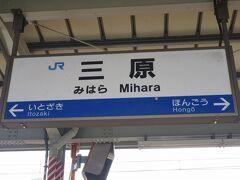 ●JR三原駅サイン@JR三原駅  JR広島駅からJR三原駅までやって来ました。 通勤ラッシュもほぼ終わりの時間にJR広島駅を出発したので、ゆっくりと座って移動できました。