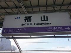 ●JR福山駅サイン@JR福山駅  JR福山駅に到着しました。 ここで、JR山陽本線からJR福塩線に乗り換えます。
