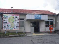 ●JR新市駅  府中市と福山市の境目にあるJR新市駅。 旧新市町の中心だった駅でした。 この駅は1914年、両備軽便鉄道の駅として開業しました。