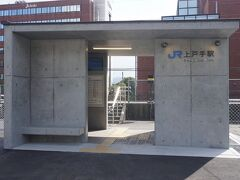 ●JR上戸手駅  よかった、電車に間に合った。 定刻の2~3分前。 新しくてシンプルなJR上戸手駅です。 この駅舎は先月完成したばかりだそうです。