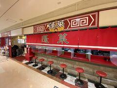 広島バスセンターより歩いて5分ほどの場所に サンモールがありまして、 地下1階にあります、「蓬莱」に来ました。 ランチタイムも過ぎて、人も空いておりました。 カンター席とテーブル席があります。 ボリューム満点な天津丼・中華丼、炒飯が人気だとか。 この日も炒飯は売れ切れでした。