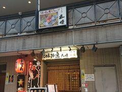ヤットルゾー五條 富山駅前本店