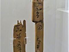 発掘された木簡。 (複製。飛鳥資料館許掲載許可取得済み。以下資料館展示品も同様)