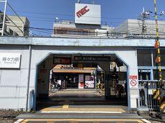 等々力渓谷の最寄り駅、東急大井町線の等々力駅まで行ってみましたが…改札出ると左右に遮断機あり!すぐ横を電車が通るという、ちょっと変わった駅でした(゚∀゚)