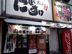 麺屋 にぼすけ 大曲駅前店
