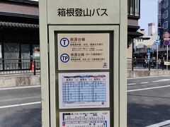 今回は小田原駅から箱根登山バスに乗車します。 ホテルの送迎バスも小田原駅前からありますが時間が決まっており、こちらの予定と合わなかったので路線バスで向かいました。