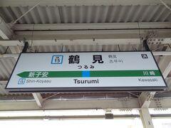7:03 駿河健康ランドに泊まって、月例登山も行う1泊2日の旅に行っちゃいましょう。  京浜東北線.鶴見駅からスタートです。