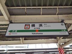 7:16 鶴見から11分。 横浜に着いたら‥