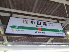 8:14 横浜から54分。 小田原に到着。