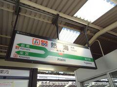 8:41 小田原から23分。 静岡県に入り、熱海に着きました。
