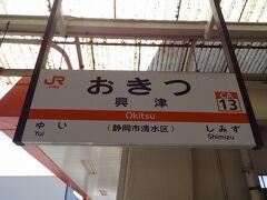 9:51 沼津から39分。 目的地となる、興津に到着しました。
