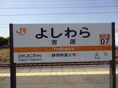 JRの吉原駅に入ることも可能です。