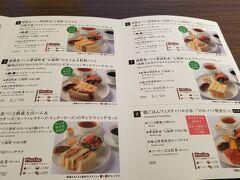 伊丹空港で時間があったので、気になっていたルパンでモーニングを食べました。