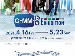 タイのGMMTVとテレビ朝日が業務提携したことにより 日本でタイドラマの展示会が開催されていたので行ってきました。