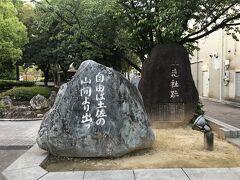 立志社跡の碑