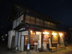 18:50 「会津田舎家」で郷土料理の夕食の後、