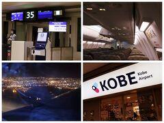 20時10分、定刻通りフライト~!!! そして、定刻よりやや早く、神戸空港に降り立った。 そこから高速道路に乗って、お家に着いたのが23時過ぎ。 たった3時間で沖縄からお家に帰っているなんて、やっぱり沖縄が日本にあって良かった♪♪
