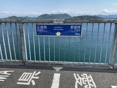 3つめ目の橋は、今日、最後となる 多々羅大橋。 橋の真ん中に、広島県と愛媛県の県境がある。 ここで、写真を撮っていたら、三原から来たという人に声をかけられた。 その方は、「今治まで行って、戻ってきたところ」とのこと。すごすぎる。 今日はしんどいから、瀬戸田から須波までフェリーを使って帰ると言っていた。 ロードとはいえ、1日で、自分たちの3倍以上の距離を走るってすごい。