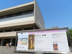 竹橋から100メートル位のところに  東京国立近代美術館(MOMAT)があります  The National Museum of Modern Art, Tokyo