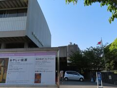 外に出てきました 東京国立近代美術館の建物をふり返ります