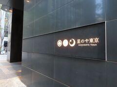 【星のや東京】の前を通り過ぎました