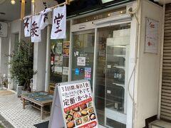 駅から徒歩15分ほど?で次のお店へ到着です。 お次はこちら岡山県産お惣菜 せんべろさん。 ここは色々調べてて是非来たかったところ。 東京にあるガチせんべろに近い感じです。 早速中へ。