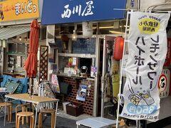 商店街のアーケードから外れたところのすぐに目的地発見! 昼飲み歓迎の西川屋さんです。 なかなかディープな店構え。 それではお邪魔します。