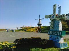 まずは、長沼フートピア公園です。長沼の南にある広い敷地の公園で、オランダから取り寄せられた高さ21mの風車がシンボルです。