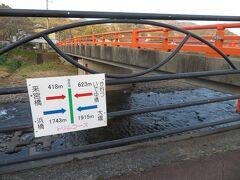 豊泉橋のたもとの看板には浜橋から1743m、来宮橋から418mとの表示。