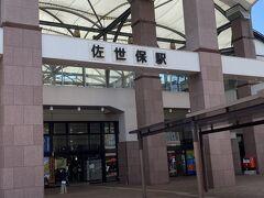 JR佐世保駅に到着。予約をしている海風号のツアーまで1時間くらいあるので駅周りを歩きます。