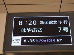 今回はJR東日本の「お先にトクだ値スペシャル」で 仙台へ行っちゃいます。  ということで・・・ 東京駅から8:20発のはやぶさ7号で出発です。